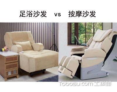 足浴沙发与按摩沙发有什么区别?就是按摩的区别