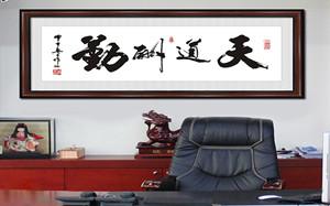 【办公室挂画】办公室挂画风水讲究,办公室挂画尺寸,图案推荐,效果图