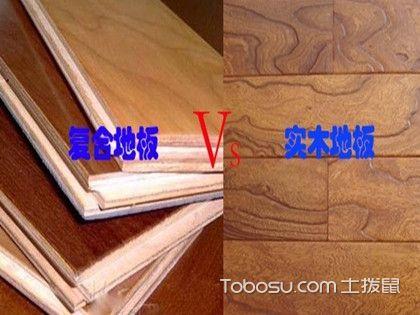 实木地板和复合地板的区别,六方面帮你完美解答