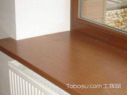 窗台板有哪些材质?这几种可供你选择
