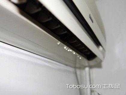 空调漏水是什么原因?从工作原理了解漏水问题
