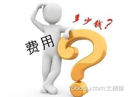 装修讲堂:贵阳90平米房装修费用如何算?