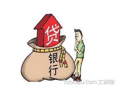房贷提前还款须知:该怎么操作?得交多少违约金?
