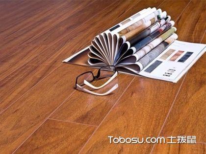 地板选购指南