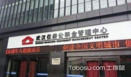 武汉公积金图片