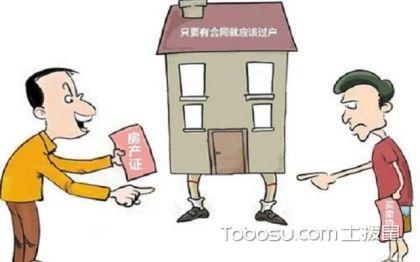 2018北京二手房交易流程,2018北京二手房交易流程步骤介绍
