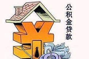 住房公積金貸款