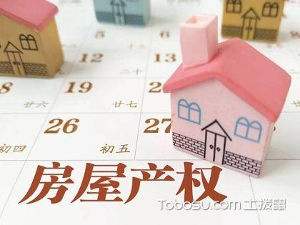 房屋产权到期怎么办,续费可继续使用吗?