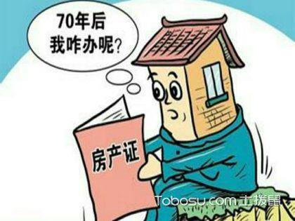 房屋产权70年后怎么办?
