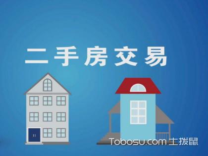 买房之前都要看的二手房买卖流程及费用相关事项