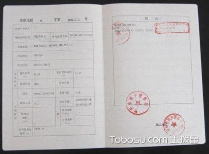 房产证上可以写几个名字,怎么查询房产证