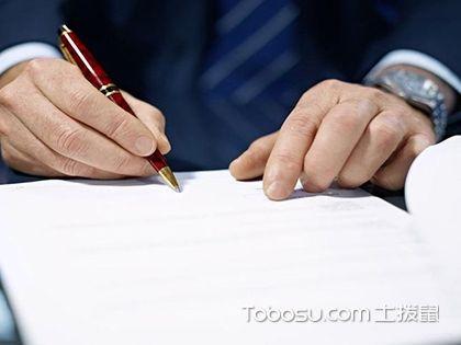 签装修合同内容有哪些?签订装修合同必看