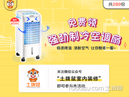 想要清涼一夏,快來免費領取空調扇吧!