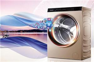 家用全自動洗衣機