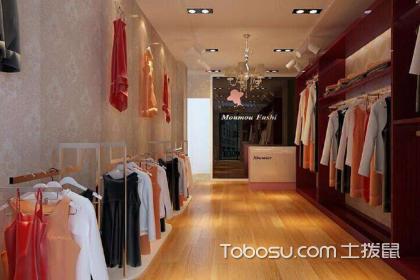 小型服裝店裝修風格有哪些?怎么裝修小型服裝店