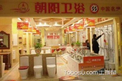 朝陽衛浴專賣店,產品質量怎么樣?
