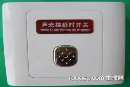 聲光控開關安裝你了解嘛?聲光控開關安裝的地方你知道注意什么嗎?