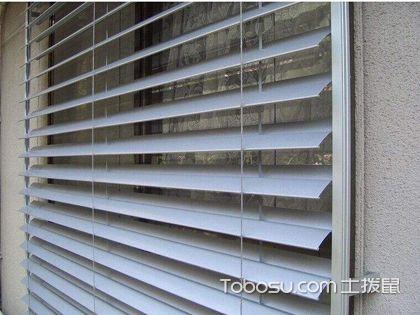 铝合金百叶窗的优势有哪些?挑选铝合金百叶窗的技巧是什么?