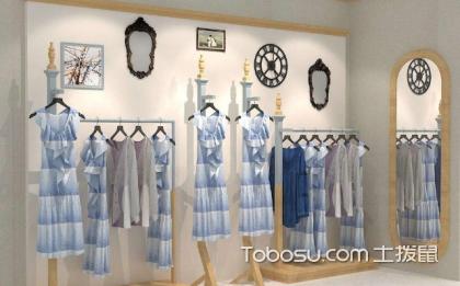 小型服装店设计有什么技巧,赶快收藏起来吧!