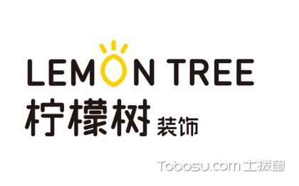 苏州柠檬树装饰品牌,高品质家装品牌
