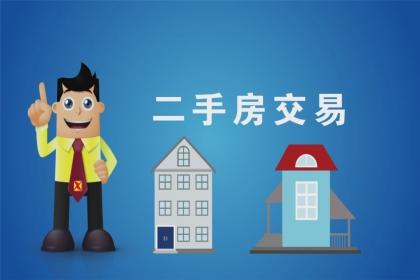二手房交易,购买二手房需要注意的问题