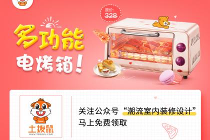 免费领电烤箱!鸡翅蛋挞曲奇任性做,美味又营养!