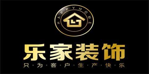 沈阳乐家装饰建筑工程有限公司