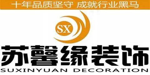 南京苏馨缘装饰工程设计有限公司