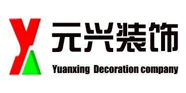 天津元兴装饰工程有限公司