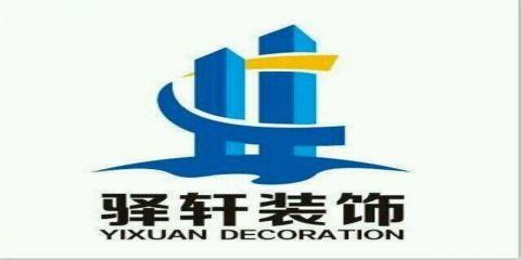 安徽驿轩建筑装饰工程有限公司