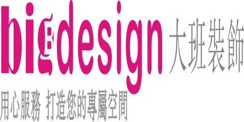 南昌大班建筑装饰工程有限公司