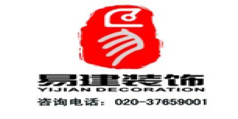广州市易建装饰工程有限公司