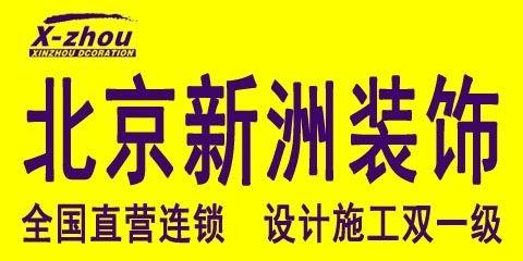 北京新洲装饰有限公司合肥分公司