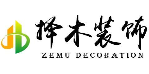 宁波市择木装饰设计工程有限公司