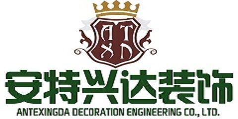 天津安特兴达装饰工程有限公司