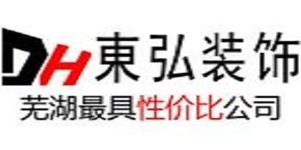 芜湖东弘装饰工程有限公司