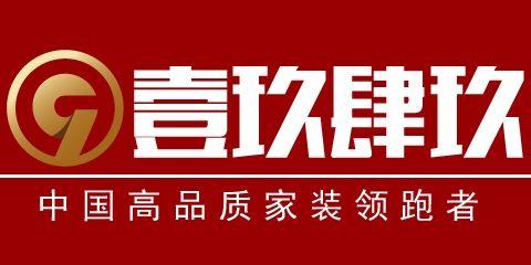 安徽壹玖肆玖装饰工程有限公司