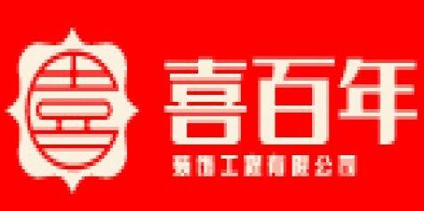 贵州喜百年装饰工程有限公司遵义分公司