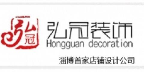 淄博弘冠装饰工程有限公司