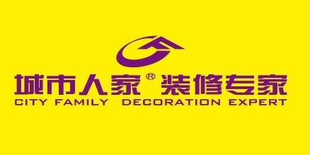 潍坊城市人家装饰设计工程有限公司