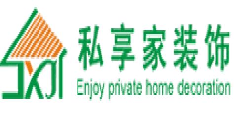 温州私享家装饰工程有限公司