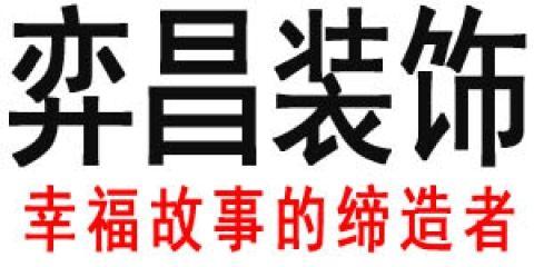 江西弈昌装饰设计工程有限公司