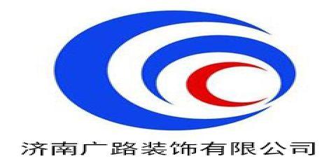 济南广路装饰工程有限公司