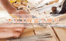 木工工程监工细节