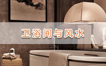 卫浴间与风水