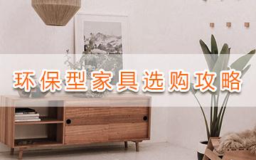 环保型家具选购攻略
