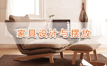 家具设计与摆放