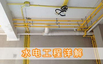 水电工程详解