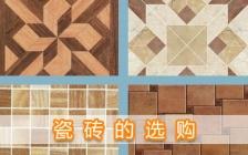 瓷砖的选购