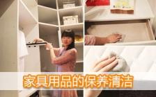 家具用品的保养清洁